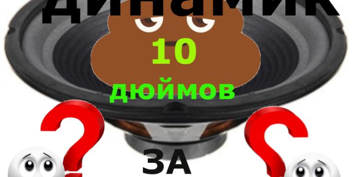динамик KINCO 10 дюймов с aliexpress