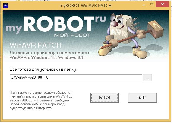 патч решающий проблему WinAwr в системах windows 8.1 Windows 10