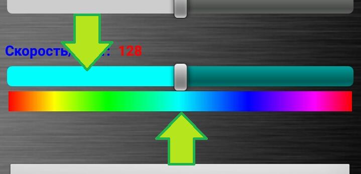 Настройка цвета свечения ленты