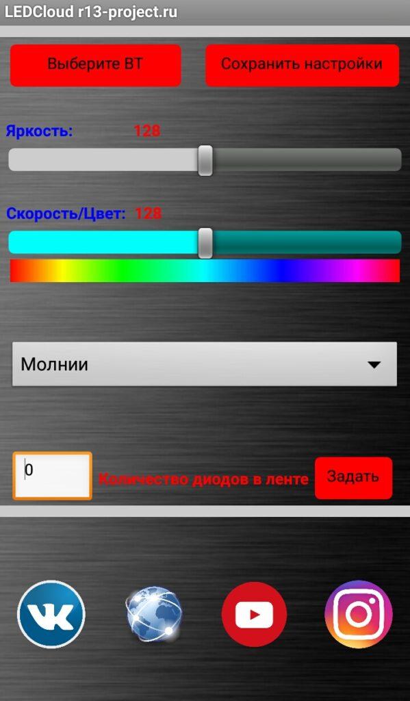 Главный экран приложения LEDCloud