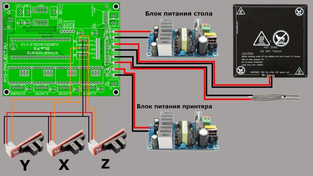 Подключение силовой части к плате 3D принтера