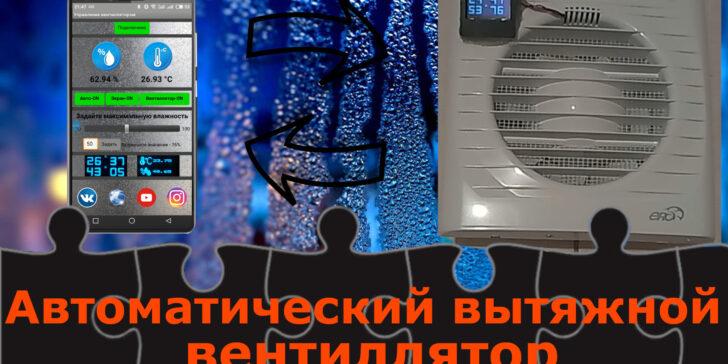 Автоматический вентилятор