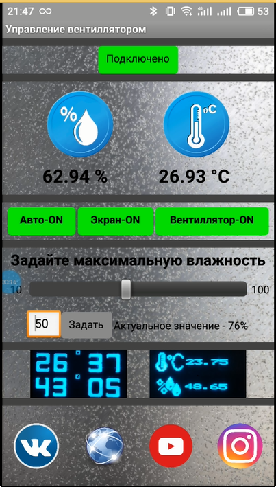 Программа для управления вентилятором
